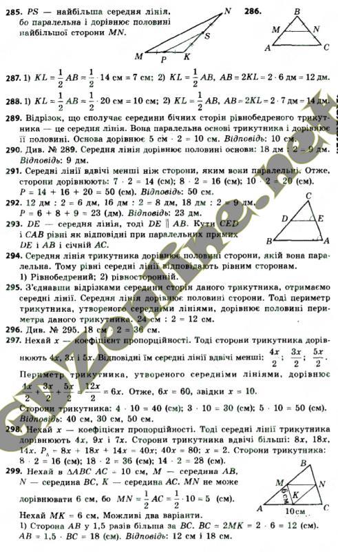 2017 клас програмою новою за гдз 8 геометрія