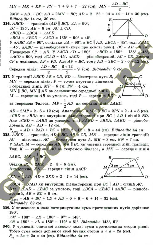 Гдз по геометрии 7 класс 2018 года