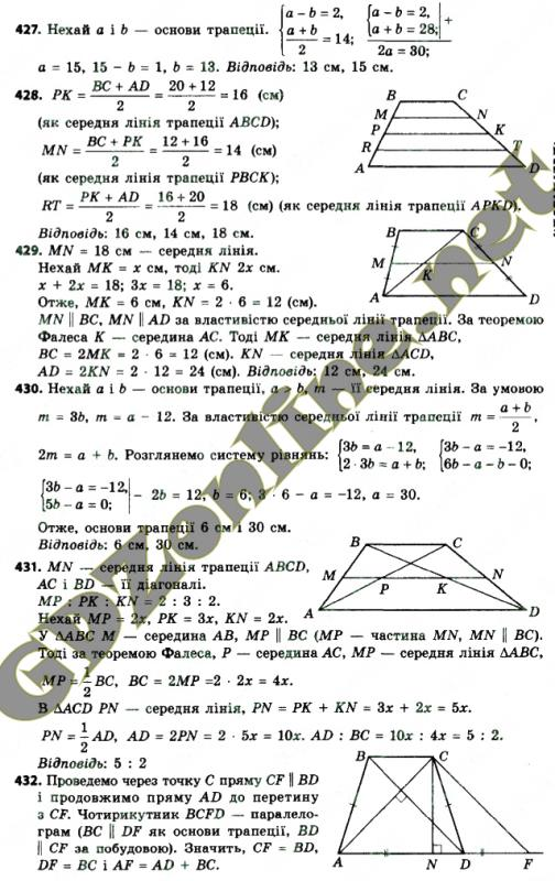 Геометрия 8 класс бевз гдз укр