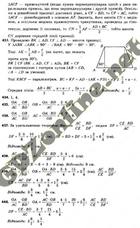 геометрія за 8 2017 програмою новою гдз клас