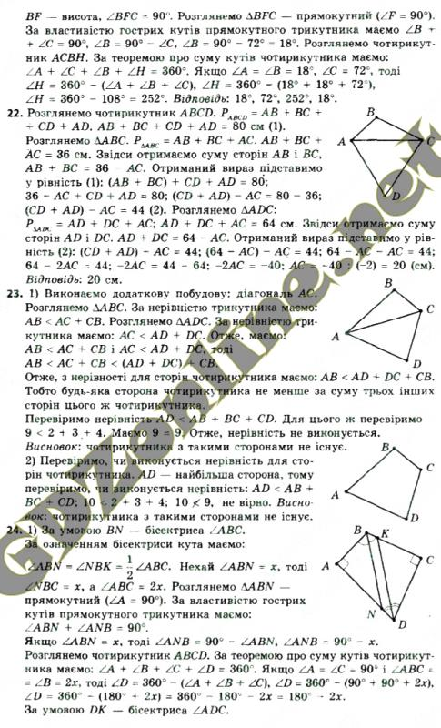 Гдз 7 Клас Геометрія Тарасенко