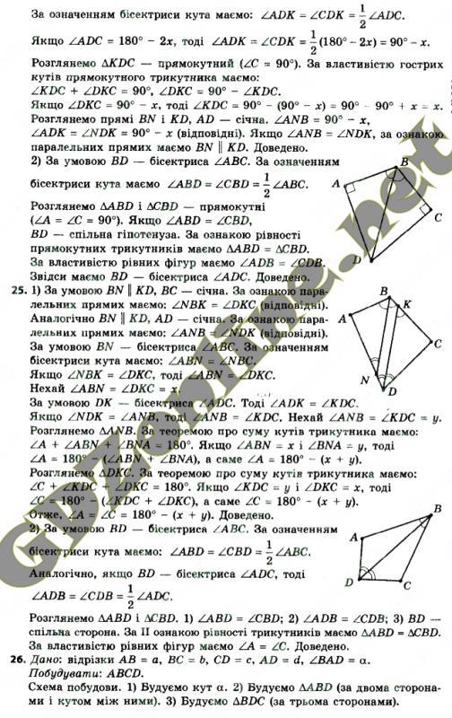 Решебник по геометрии 8 класс мерзляк скачать бесплатно