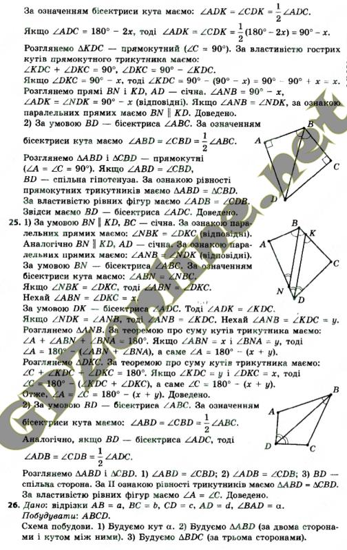 Решебники по геометрии 8 класса мерзляк