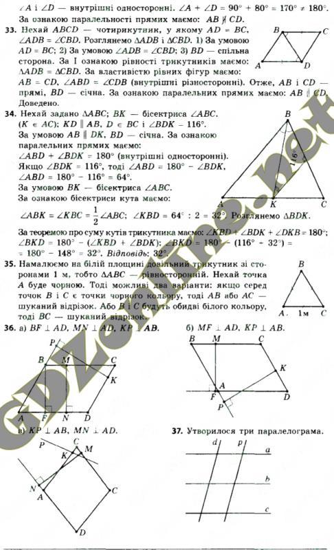 гдз геометрія 8 клас укр