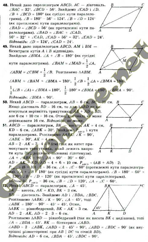 Мерзляк геометрия 8 класс учебник 2016