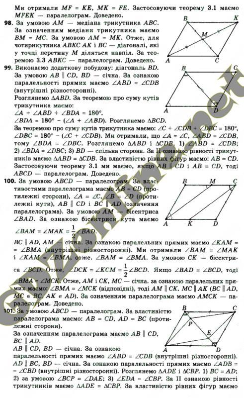 ГДЗ 9 класс геометрия Мерзляк нова програма