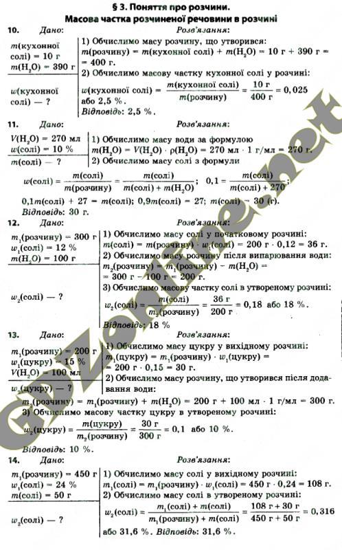 Гдз по химии 8 класс рудзитис параграф 17 номер