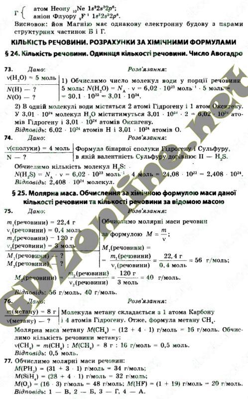 Конспект параграф 24 химия 8 классрудзитис