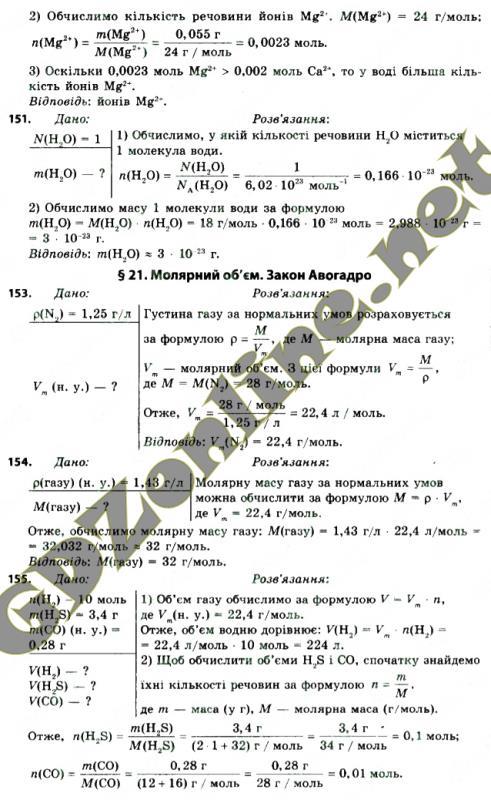Гдз З Химия 8 Класс