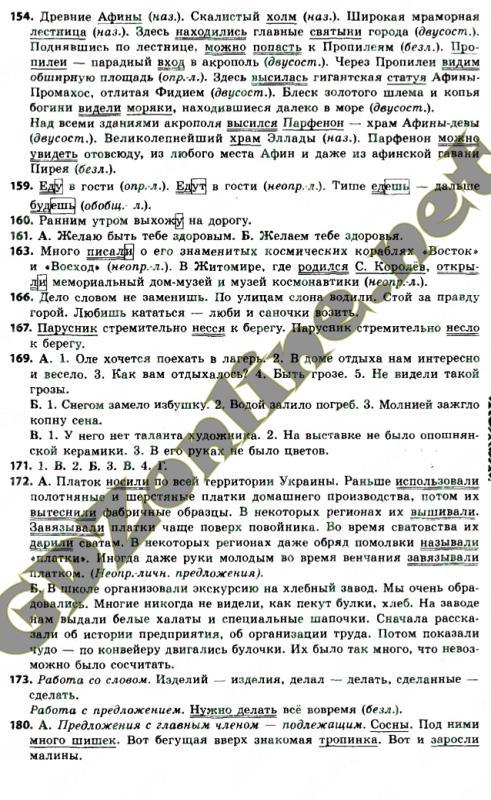 Гдз З Російської Мови 8 Клас Баландина