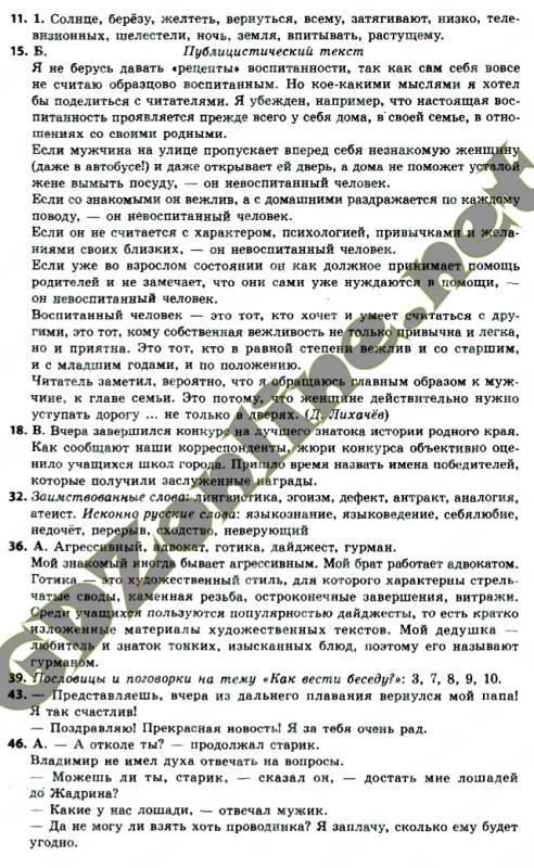 Гдз 8 класс рус полякова