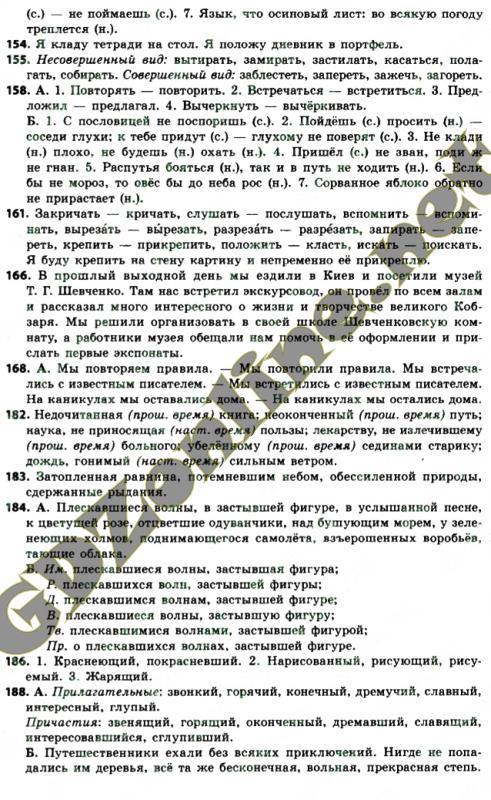 Русский язык 8 класс гдз полякова самонова дьяченко