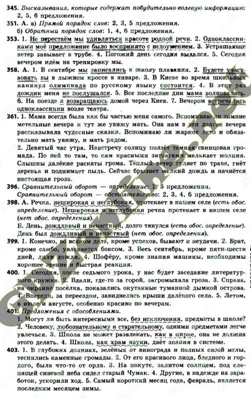 Русский язык 8 класс т.м.полякова е.и.самонова в.в.дьяченко