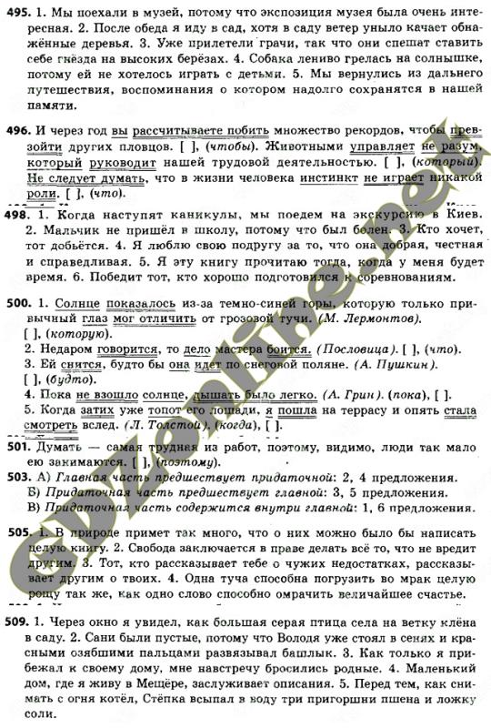 рус клас мова 8 полякова гдз