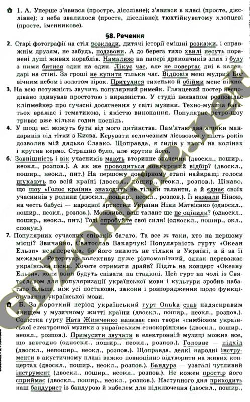 ГДЗ Українська мова 8 клас Авраменко - відповіді до підручника 2016
