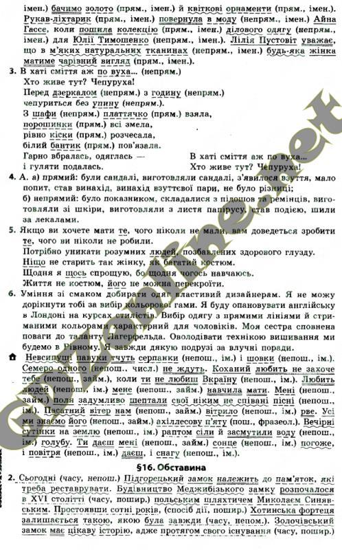Гдз 7 клас українська мова авраменко