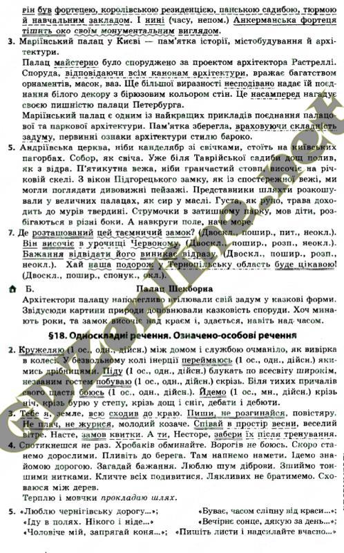 Гдз украинский язык 8 класс авраменко 2016