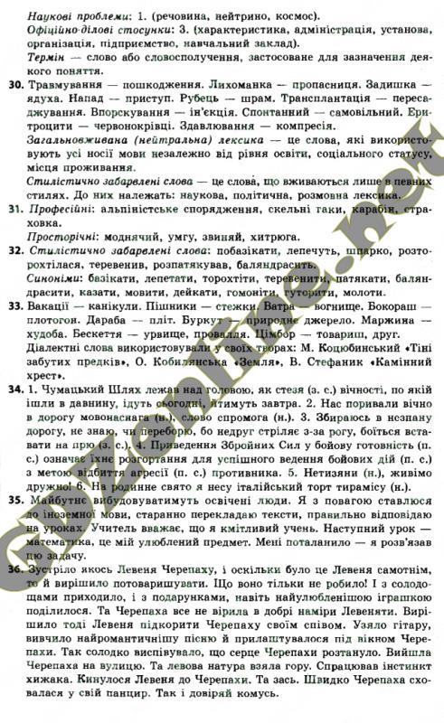 Гдз 8 класс украинская мова онлайн