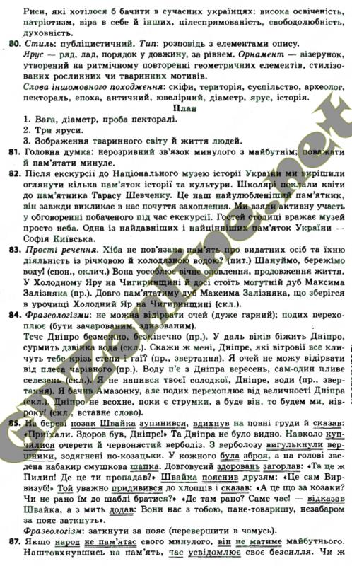 гдз 8 клас українська мова глазова