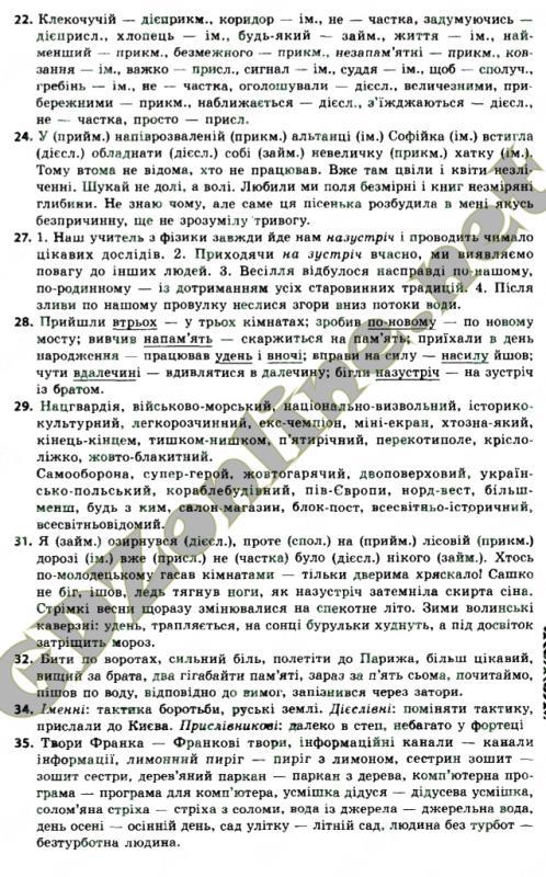 ГДЗ по укр м 7 класс Заболотный
