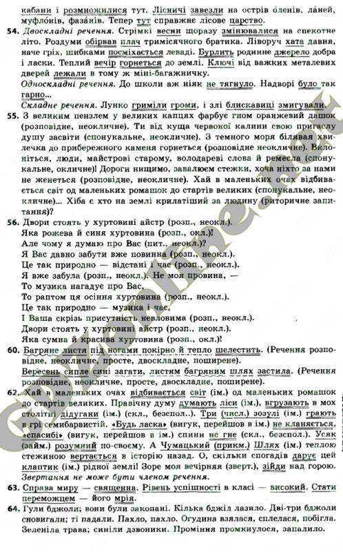 Гдз по українській мові 8 клас заболотний