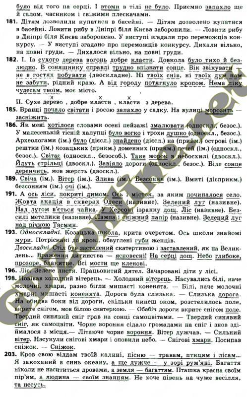 Гдз укр мова 7 клас заболотний 2016