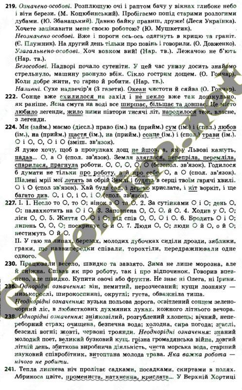 Гдз по украинскому языку 8 класс заболотный