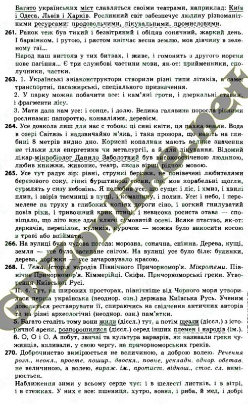 заболотний гдз з 8 мова класу українська