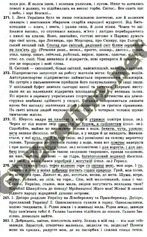 Гдз 6 Клас Укр Мова за Новою програмою Заболотний