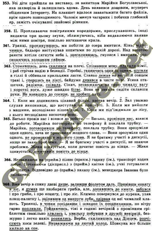 з українська гдз заболотний класу 8 мова