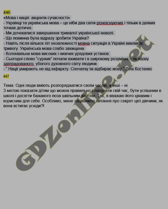 Гдз 8 Класу Українська Мова Заболотний Нова