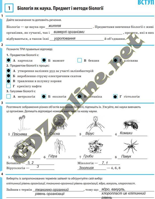 Ответы по рабочая тетрадь биология 9 класс ред котик таглина