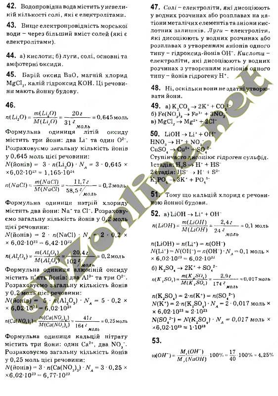 Гдз решебник химия попель крикля.ru 9 клас