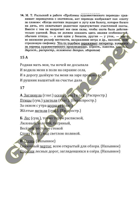 Гдз по русскому языку 9 класс ладыженская 2018 год