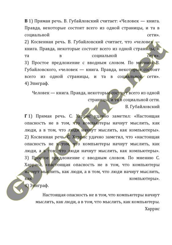 Гдз русский язык 8 класс баландина