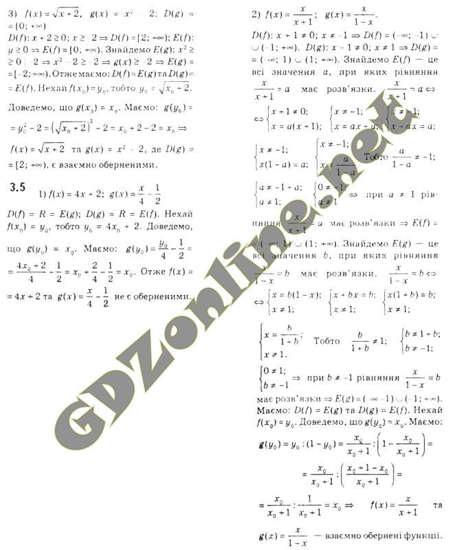 гдз алгебра гдз 10 академичный класс мерзляк ривень