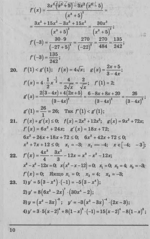 Алгебра и початки аналзу 11 клас гдз