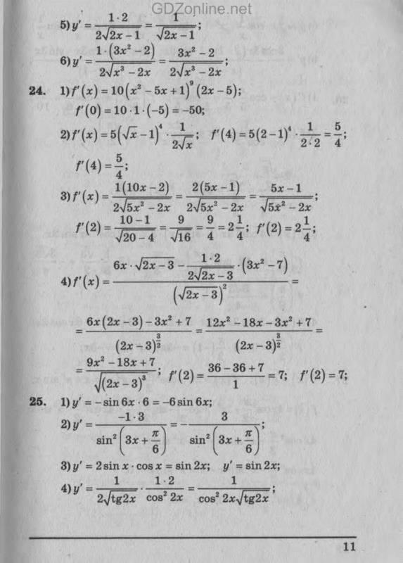 По анализа начало шкиль алгебре гдз