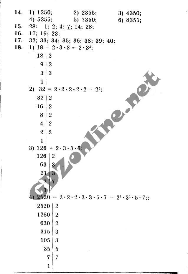ГДЗ решебник по математике 5 класс рабочая тетрадь Мерзляк, Полонский, Якир