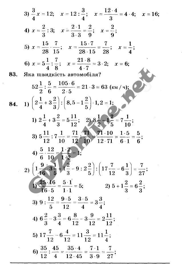 Гдз з математики збірник 6 клас мерзляк 2014 гдз збірник