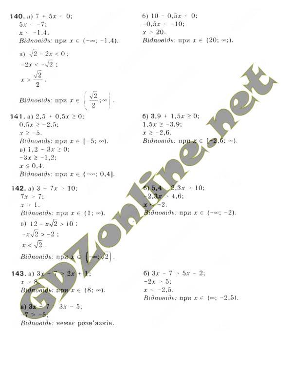 ГДЗ алгебра 9 класс Бевз
