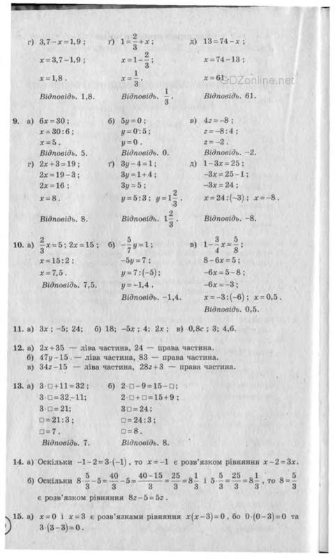 Онлайн подсказник по алгебре 7 класс г бевз