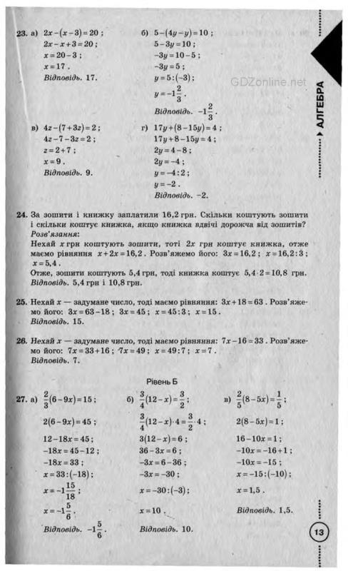 Решебник по алгебре 7 бевз бевз