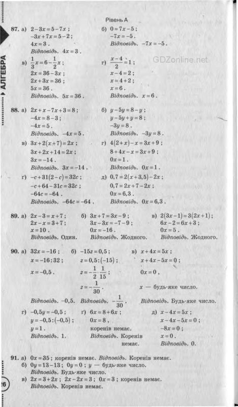 гдз 7 клас геометрия бевезе