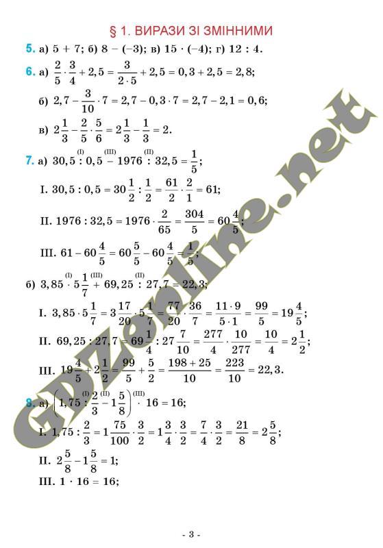 Гдз по алгебре 7 класс 2015 бевз