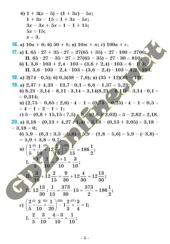 ГДЗ Алгебра 7 клас: