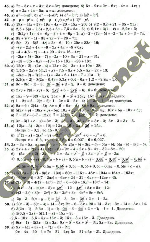 гдз з алгебре 7 клас бевз