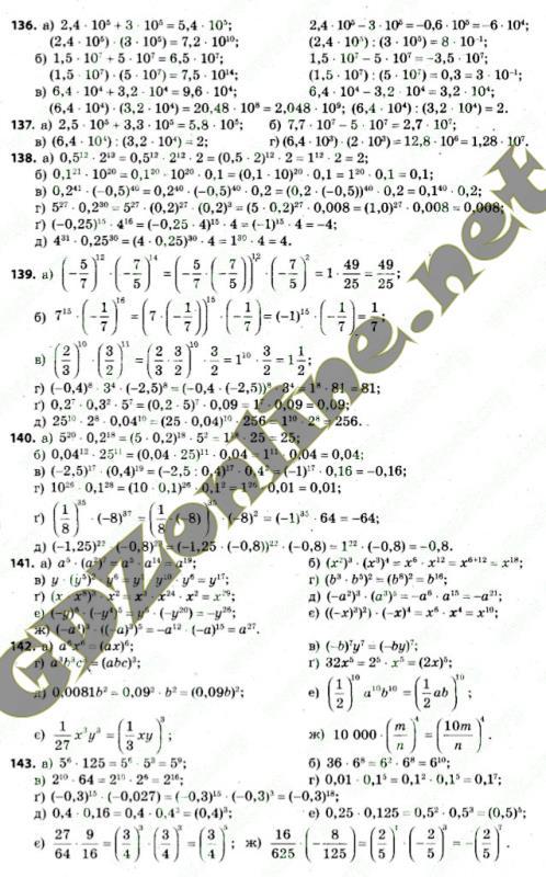 ГДЗ 7 клас алгебра Г.П. Бевз, В.Г. Бевз