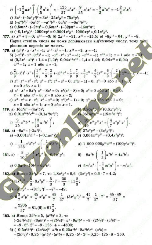 Решебник алгебра 7 класс бевз бевз бесплатно