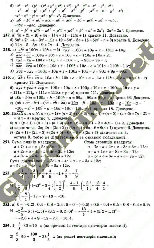 Алгебра 7 клас бевз збірник гдз